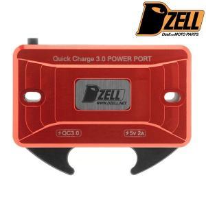 Dzell リザーブタンク ボルトオンタイプ USBポート 2ポート Y/B(レッド)|motostyle