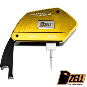 Dzell リザーブタンク ボルトオンタイプ USBポート 2ポート BMW(ゴールド)|motostyle