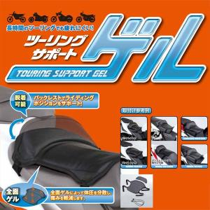 デイトナ ツーリング サポートゲル シート用クッション 78176|motostyle