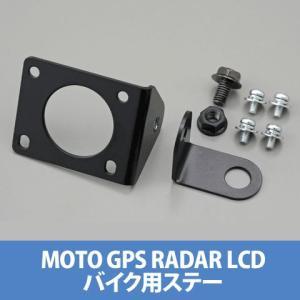 デイトナ 78180 モトGPSレーダー LCD バイク用ステー