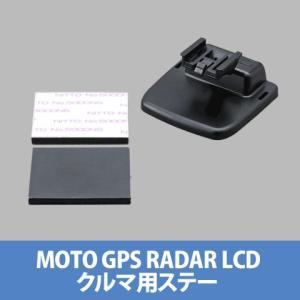 デイトナ 78181 モトGPSレーダー LCD クルマ用ステー