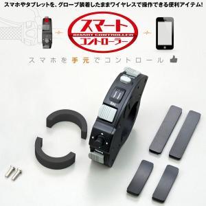 デイトナ スマートコントローラー 78182 Bluetoothリモコン|motostyle
