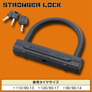 デイトナ U字ロック ストロンガーロック W154mm×H120mm 79015