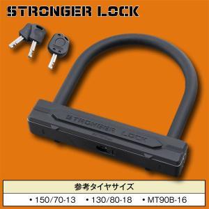 デイトナ U字ロック ストロンガーロック W154mm×H160mm 79016