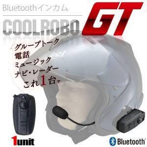 デイトナ クールロボGT Bluetoothインカム 1台セット(1unit) COOLROBO GT 90201|motostyle