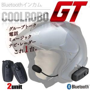 デイトナ クールロボGT Bluetoothインカム 2台セット(2unit) COOLROBO GT 90202|motostyle
