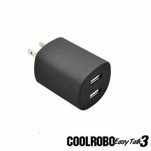デイトナ 90700 クールロボ GT/GT2/イージートーク3 AC/USB充電器|motostyle