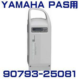 ヤマハ PAS用 バッテリー X49 LI-L PAS リチウムL/CITY-S リチウムL/New PAS リチウムL/PAS GEAR/パスワゴン
