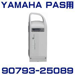 ヤマハ PAS用 バッテリー X60-02 8.1AhリチウムL(Li-Ion) PAS リチウムL/PAS ワゴン リチウム/PAS GEAR