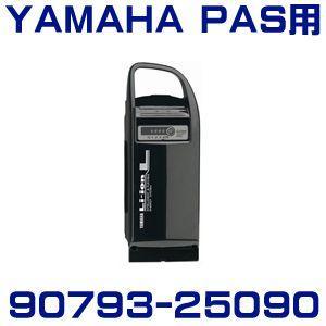 ヤマハ PAS用 バッテリー X60-22 8.1AhリチウムL(Li-Ion) PAS CITY-S リチウムL/PAS Brace-L