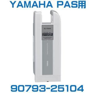 ヤマハ PAS用 バッテリー X83-00 8.9AhリチウムL(Li-ion) PAS ナチュラL/デラックス/スーパー