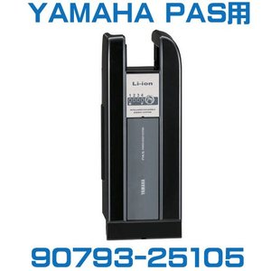 ヤマハ PAS用 バッテリー X83-20 8.9AhリチウムL(Li-ion) PAS ナチュラL/デラックス/スーパー