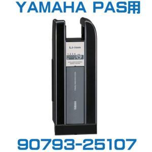 ヤマハ PAS用 バッテリー X80-20 2.9AhリチウムT(Li-ion) PAS ナチュラT