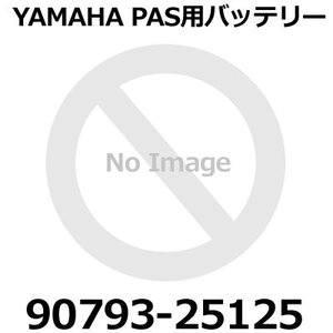 ヤマハ PAS用 バッテリー X83-A1 8.9AhリチウムL(Li-ion)