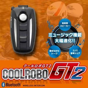 デイトナ クールロボGT2 Bluetoothインカム シングルユニット(1unit) COOLROBO GT2 91710|motostyle