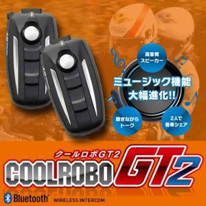 デイトナ クールロボGT2 Bluetoothインカム ペアユニット(2unit) COOLROBO GT2 91714|motostyle