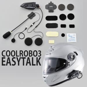 デイトナ クールロボ イージートーク3 Bluetooth ワイヤレスインカム ソロライダーにおすすめの1個セット 95329|motostyle