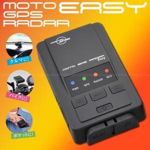 デイトナ×コムテック バイク レーダー探知機 94419 MOTO GPS RADAR EASY ポータブルレーダー
