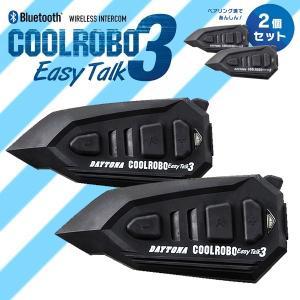 デイトナ 95234 クールロボ イージートーク3 Bluetooth ワイヤレスインカム 2台1セット|motostyle