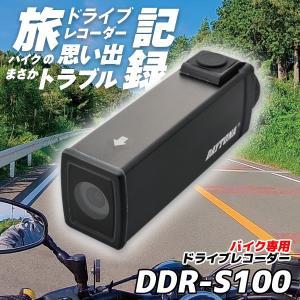 デイトナ DDR-S100 バイク専用ドライブレコーダー 旅ドラレコ 96864|motostyle