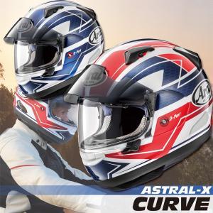 アライ ASTRAL-X CURVE(アストラルX カーブ) フルフェイスヘルメット VAS-V プロシェードシステム標準搭載|motostyle