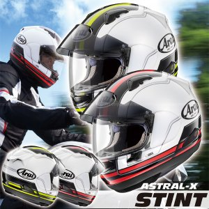 アライ ASTRAL-X STINT(アストラルX スティント) フルフェイスヘルメット VAS-V プロシェードシステム標準搭載|motostyle