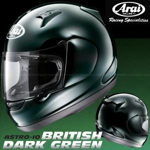 アライ ASTRO IQ(アストロ・IQ) ブリティッシュダークグリーン フルフェイスヘルメット