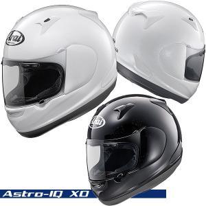 アライ ASTRO IQ XO (アストロ・IQ エックスオー) フルフェイスヘルメット