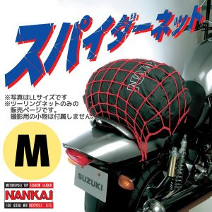 ナンカイ スパイダー ネット (ツーリングネット) Mサイズ/30×30cm BA111|motostyle
