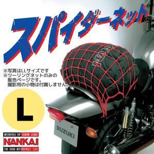 ナンカイ スパイダー ネット (ツーリングネット) Lサイズ/40×40cm BA112|motostyle