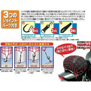 ナンカイ スパイダー ネット (ツーリングネット) Lサイズ/40×40cm BA112 motostyle 02