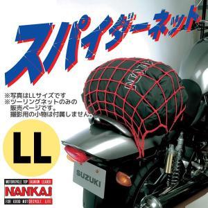 ナンカイ スパイダー ネット (ツーリングネット) LLサイズ/50×50cm BA113|motostyle