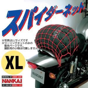 ナンカイ スパイダー ネット (ツーリングネット) XLサイズ/60×60cm BA114|motostyle