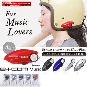 サインハウス B+COM Music(ビーコム ミュージック) バイクヘルメット用 Bluetooth オーディオレシーバー|motostyle
