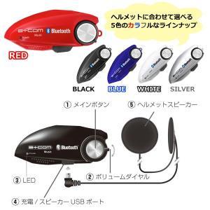 サインハウス B+COM Music(ビーコム ミュージック) バイクヘルメット用 Bluetooth オーディオレシーバー|motostyle|02