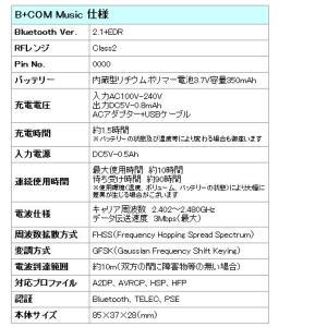 サインハウス B+COM Music(ビーコム ミュージック) バイクヘルメット用 Bluetooth オーディオレシーバー|motostyle|03