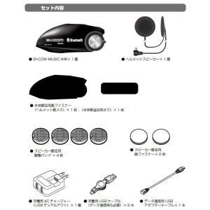 サインハウス B+COM Music(ビーコム ミュージック) バイクヘルメット用 Bluetooth オーディオレシーバー|motostyle|05