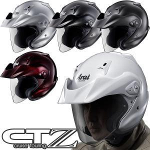 アライ CT-Z オープンフェイスヘルメット (ジェットヘルメット)|motostyle