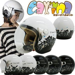 ダムフラッパー カリーナ レディースサイズ ジェットヘルメット|motostyle