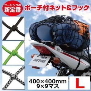 デイトナ ポーチ付き ツーリングネット&フック Lサイズ (400×400mm/9×9マス)|motostyle