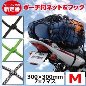 デイトナ ポーチ付き ツーリングネット&フック Mサイズ (300×300mm/7×7マス)|motostyle