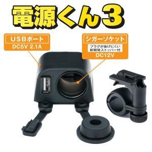 ナンカイ USBポート+シガーソケット 「電源くん3」 DC1203|motostyle