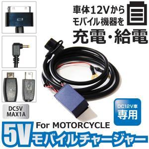 サインハウス マウントシステム 5Vモバイルチャージャー(パワーケーブル) DC12V車/オートバイ専用|motostyle