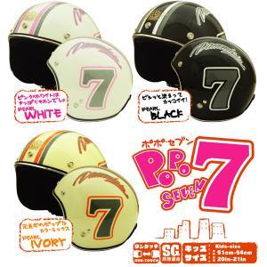 ダムトラックス ダムキッズ ポポセブン キッズ&レディースサイズ ジェットヘルメット|motostyle