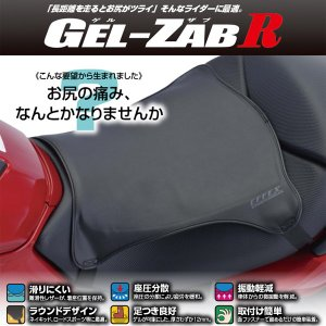プロト EFFEX GEL-ZAB R(ゲルザブ R) EHZ3136