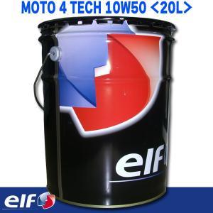 エルフ 4サイクルエンジンオイル MOTO 4 TECH 10W50 <20L> 4524882007965