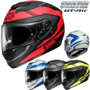 ショウエイ GT-Air SWAYER(スウェイヤー) インナーサンバイザー装備 フルフェイスヘルメット|motostyle