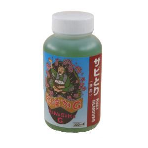栄技研 花咲かG サビ取り剤 (ラスト・リムーバー) ハケ塗りタイプ motostyle