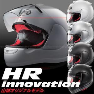 アライ HR-Innovation フルフェイスヘルメット 山城オリジナルモデル|motostyle