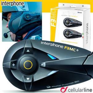 インターフォン F3MC(ツインパック) Interphone MCシリーズ バイク用Bluetoothインカム|motostyle
